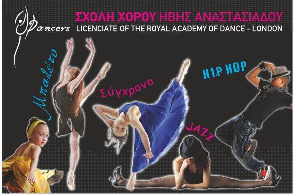 Feldenkrais Method® in Dance Place Melissia